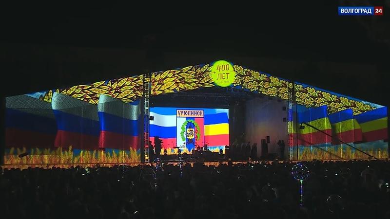 Концерт к празднованию 400-летия Урюпинска. 16.09.18