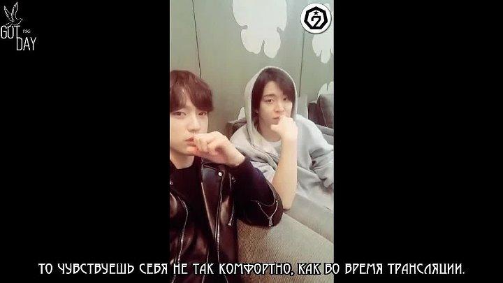 GOT2DAY 2017 Live Джинён и Ёнджэ 14 эпизод русс саб