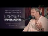 Свами Авадхут | Медитация и преображение