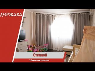 Степной   1-к квартира, Калинина Ольга 8 (961) 174-53-51
