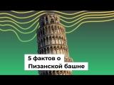 5 фактов о Пизанской башне