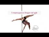 5 переходов из Dragon tail split   Учим с Kats