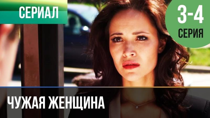▶️ Чужая женщина 3 и 4 серия - Мелодрама   Фильмы и сериалы - Русские мелодрамы