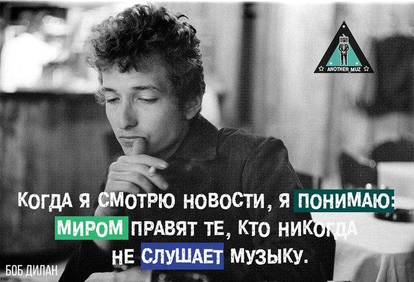 Цитати Боба Ділана про творчість