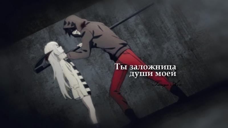 Ангел кровопролития Зак Рэйчел Ты заложница на конкурс Izumi Senpai