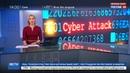 Новости на Россия 24 Вирус шифровальщик атаковал РЖД и российские банки