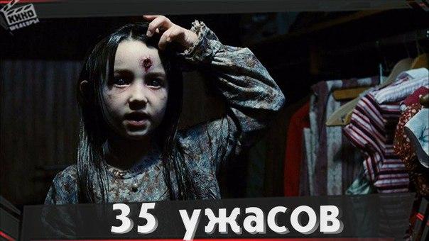 Фильмы ужасов - это не только придуманные сюжеты. Это и вполне реальные истории, от которых кровь стынет в жилах.