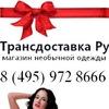 Магазин необычной одежды - Трансдоставка Ру