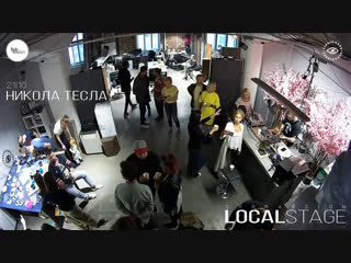 Никола Тесла - Local Stage 21|10 Vissionare