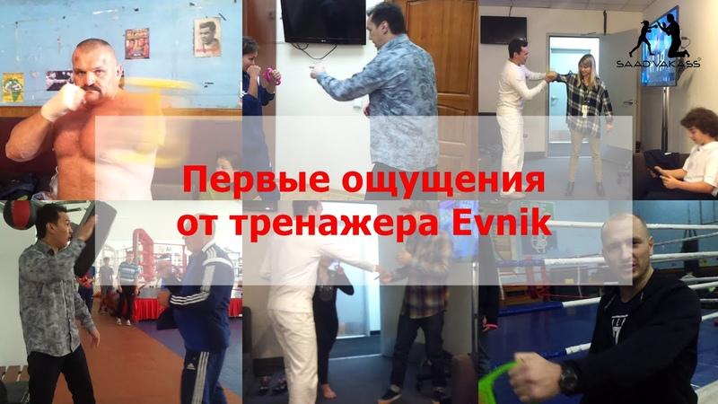 Evnik Эвник Новые ощущения Испытай вместе с нами