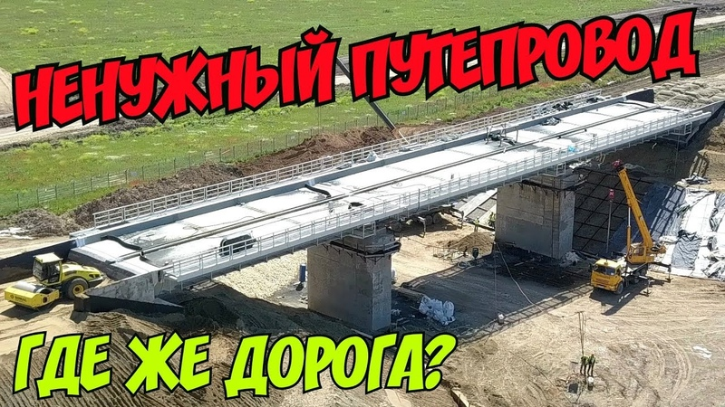 Крымский мост(25.05.2019) Ж/Д подходы Ненужный путепровод Где объездная дорога на Багерово?