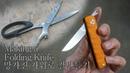 망가진 가위로 칼만들기 2탄 / knife making - folding knife from broken scissors