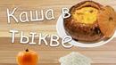 ТЫКВА в духовке Рецепт запеченной тыквы с кашей Очень вкусный и простой рецепт из тыквы