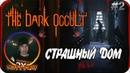 The Dark Occult СТРАШНЫЙ ДОМ Прохождение 2 на русском ХОРРОР ИГРЫ Первый взгляд Обзор игры