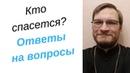 Кто спасется? Священник Антоний Русакевич Батюшка Любовь