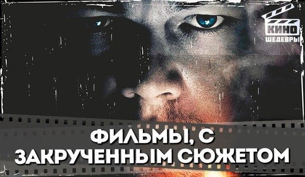 100 фильмов захватывающих фильмов, для любителей закрученных сюжетов и неожиданных финалов.
