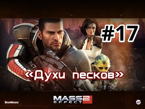 BAND FROM HELL ► Lets Play ► Mass Effect 2 ► Духи песков 17