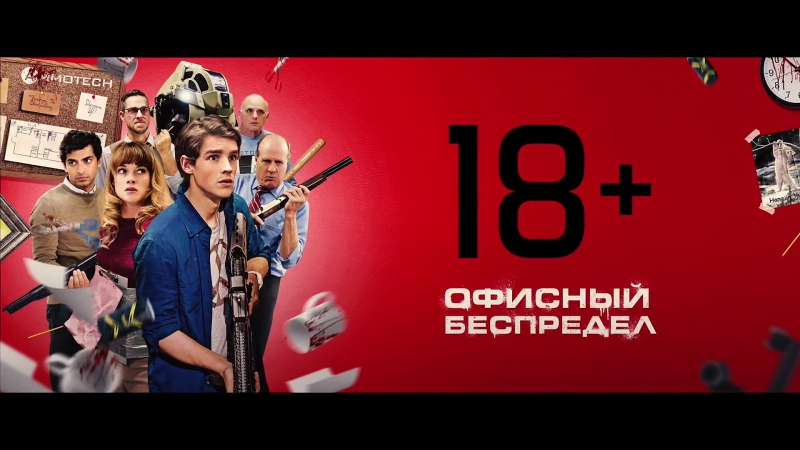 Офисный беспредел — Русский трейлер (2018)