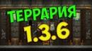 Terraria - 1.3.6 Грядущие обновления!?