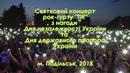 Святковий концерт рок-гурту ТІК з нагоди Дня незалежності України (м. Подільськ)