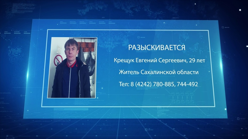 12.11.2018 В федеральном розыске находится 29-летний сахалинец Евгений Сергеевич Крещук