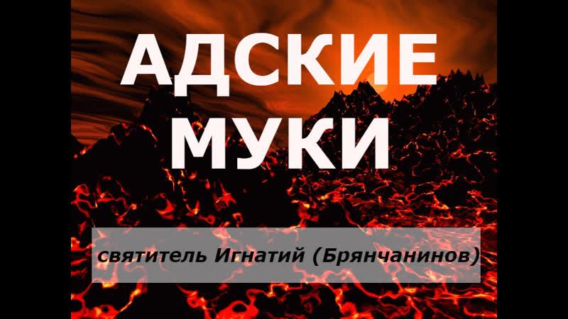 Святитель Игнатий (Брянчанинов)-Адские муки