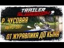 Trailer Slideshow - Сплав по реке Чусовая от Журавлика до Кына август 2017