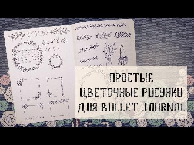 Простые цветочные рисунки для ежедневника Дудлинг в Bullet Journal