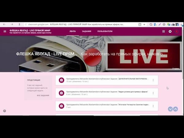 Как заработать в интернете |Флешка ЯБОГАД-Live- ДОПОЛНЕНИЕ | Первые шаги по заработку в интернете