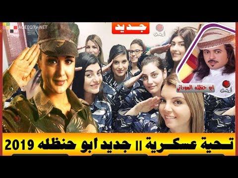 تحيه عسكريه   جديد شيلات ابو حنظله 2019   تسجيل من