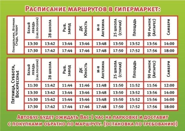 подставляют расписание автобуса 102 уссурийск воздвиженка соблазнительные