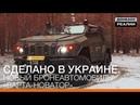 Сделано в Украине. Новый бронеавтомобиль «Варта-Новатор» | «Донбасc.Реалии»