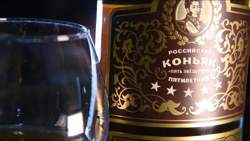 Коньяк «Пять звездочек» 5 лет Кизлярский Коньячный Завод (18)