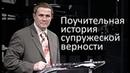 Очень поучительный пример супружеской верности Александр Шевченко