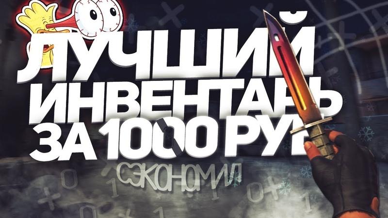 ЛУЧШИЙ ИНВЕНТАРЬ ЗА 1000 РУБЛЕЙ / СКИНЫ КСГО / БИЧ ЗАКУПКА CS:GO