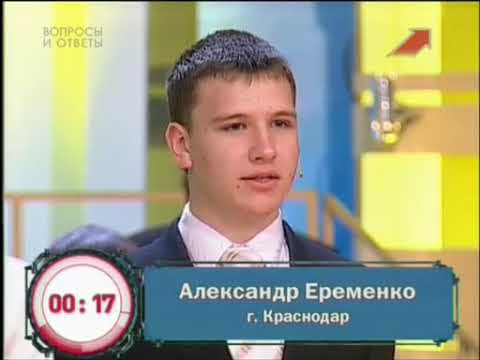 Умницы и умники (Первый канал, 20.05.2007) Сезон 15 выпуск 31