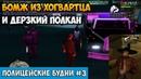 ПОЛИЦЕЙСКИЕ БУДНИ 3🚓 - МАГИЧЕСКИЙ БИЧ и ДЕРЗКИЙ ПОЛКАН Revent RP 2 сезон GTA SAMP