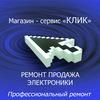 Клик - Пушкин (Сервисный центр)