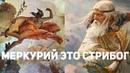 Славянские прототипы древнегреческих богов. Древнегреческие мифы имеют в основе мифы древней Руси