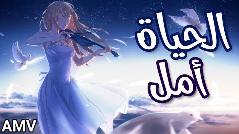 الحياة أمل 🎵 اغنية عربية رائعة ومؤثرة 🎵AMV | Emy Hetari |