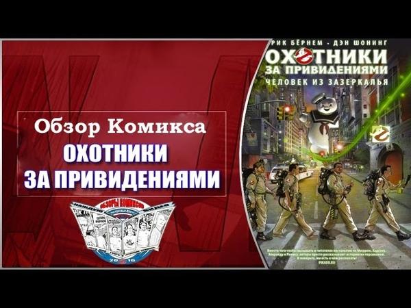 Обзор Комикса Охотники за привидениями Человек из зазеркалья
