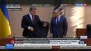 Новости на Россия 24 • Порошенко надеется, что новый глава Одесской области не будет ездить по заграницам
