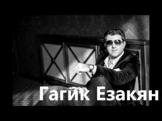 Гагик Езакян -- Sous le vent