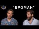 Живое интервью с Райаном Рэйнольдсом и Джейком Джилленхолом: Броман