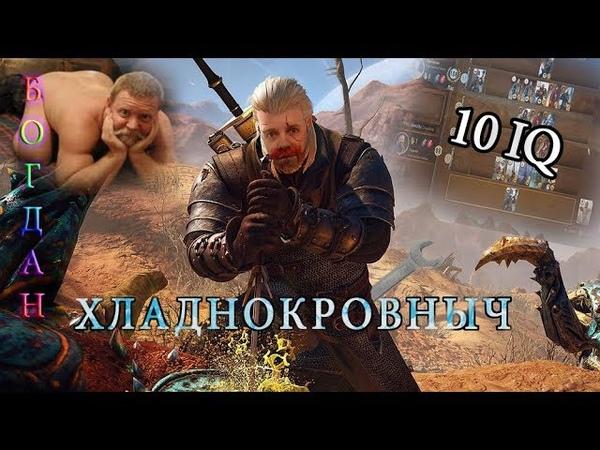 Папич Arthas Ласхитит Дезертиров Пиратов и прочих Дотеров Тупит в гвинте Дядя богдан Ведьмак 3