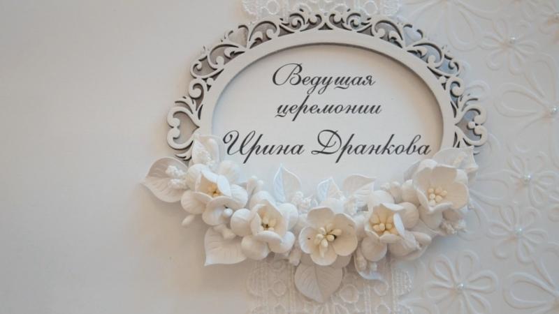 Ведущая - Ирина Дранкова