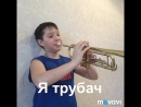 Издеваюсь над трубой
