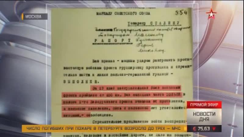 опубликован секретный доклад Жукова об освобождении Варшавы