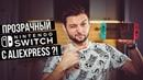 Прозрачный Nintendo Switch с Aliexpress