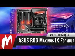 Броневик с лампочками – Материнская плата ASUS ROG Maximus IX Formula – Железный цех – Игромания